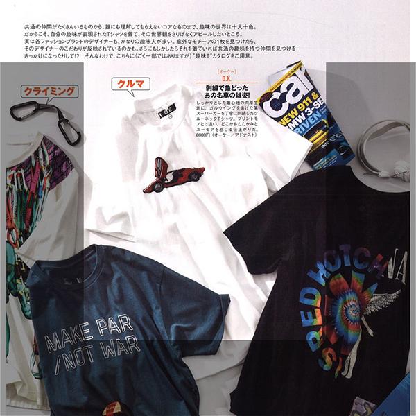 雑誌掲載情報【 GO OUT 7月号】