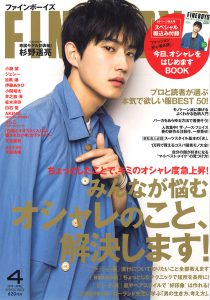 19 O.K. FINEBOYS 4月号 cover-