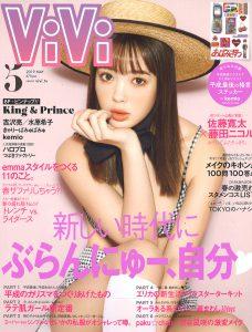 19 O.K. ViVi 5月号 cover-
