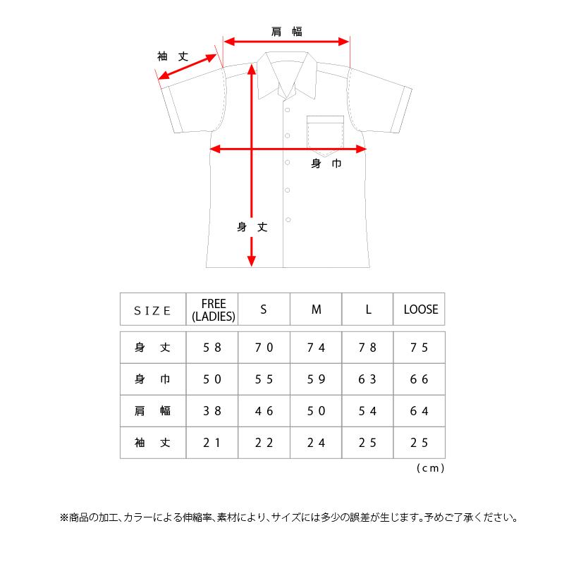 size_202008シャツ